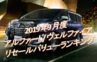【2019年9月】30系アルファード/ヴェルファイア リセールバリューランキング