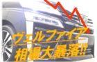 30ヴェルファイア相場大暴落!!新型コロナの影響で大打撃の中古車市場